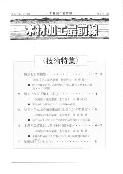 第5号 平成7年1月(木材加工最前線を掲載)