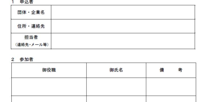 令和2年度 秋田県立大学木材高度加工研究所講演会を開催します